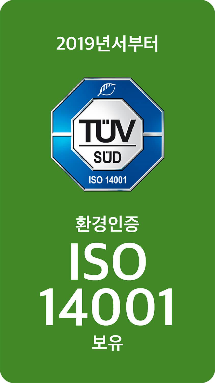 2019년서부터 환경인증 ISO 14001 보유
