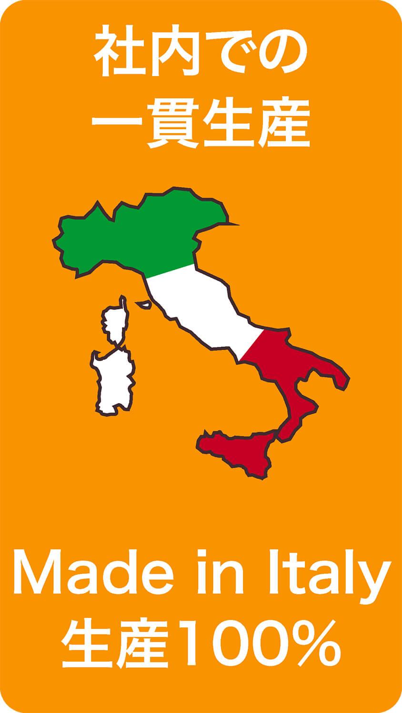 社内での一貫生産Made in Italy 生産100%