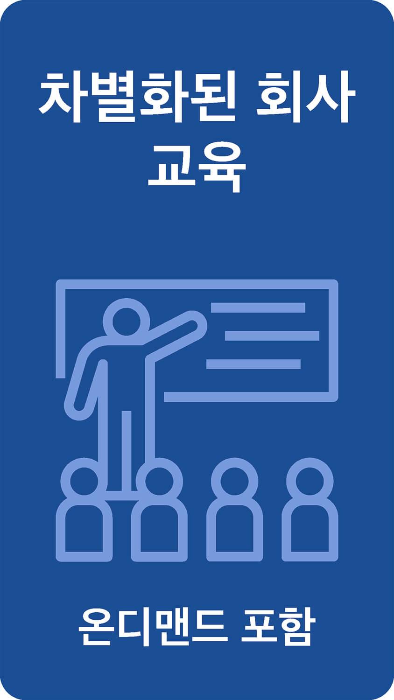 차별화된 회사교육 온디맨드 포함