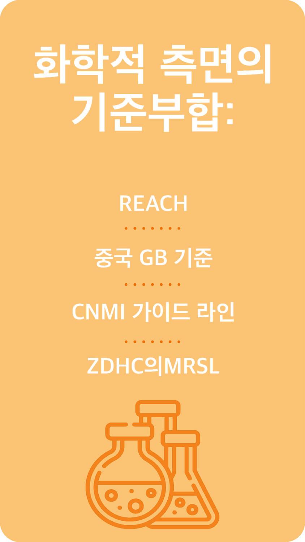 화학적 측면의 기준부합: REACH 중국 GB 기준 CNMI 가이드 라인 ZDHC의MRSL