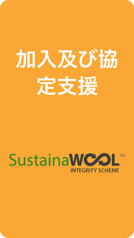 Sustaina Wool加入及び協定支援
