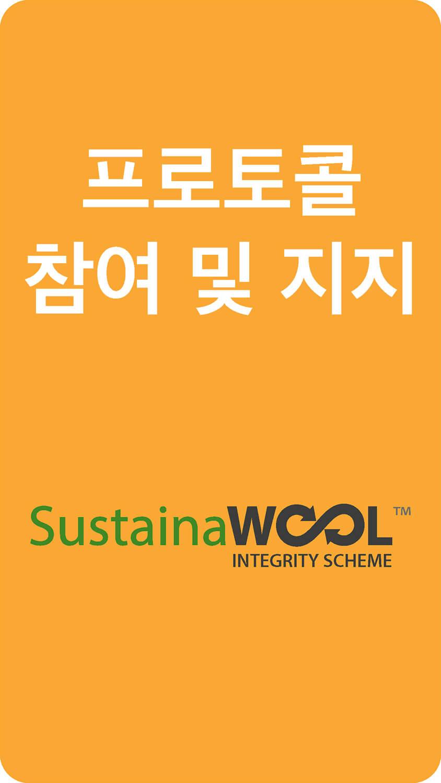 프로토콜 참여 및 지지 Sustainawool