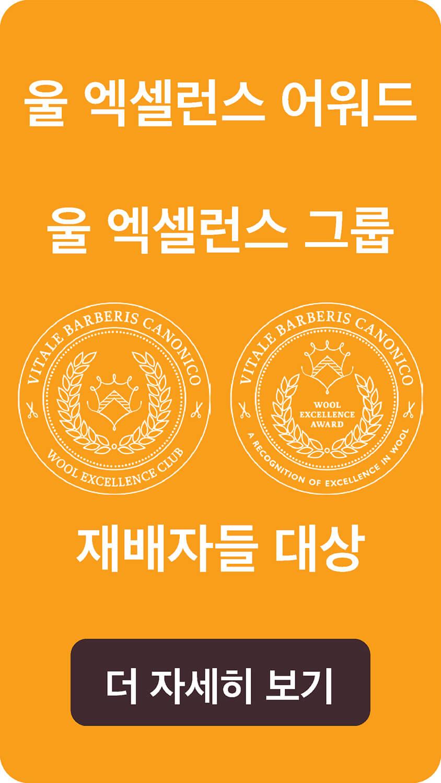 울 엑셀런스 어워드 울 엑셀런스 그룹 재배자들 대상